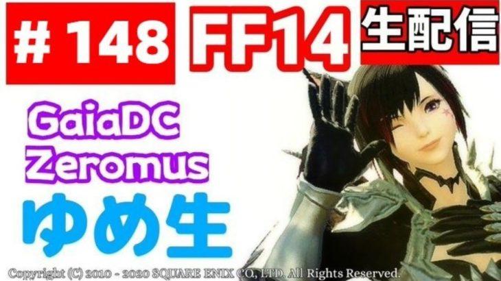 【FF14】ルーレット【Gaia・Zeromus】まったり#148