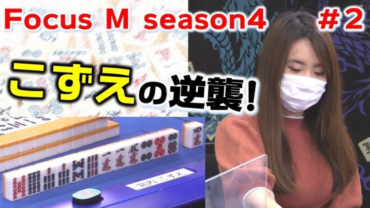 【麻雀】Focus M season4#2