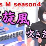 【麻雀】Focus M season4#1
