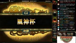 麻雀格闘倶楽部 GRAND MASTER #151 風神杯・半荘