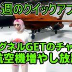 🔴【GTA5 今週クイック】航空機取り放題! 無料もあります!ルーレット無限回し グラセフ5 裏技 トリック GTAV オンライン  PS4proで検証