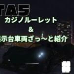 GTA5#10 カジノルーレットと展示台の車両ざっ~と紹介