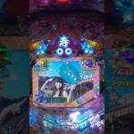 パチンコ スーパー海物語 IN JAPAN with 桃太郎電鉄 夜叉姫ルーレット