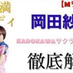 【麻雀】KADOKAWAサクラナイツ•役満ボディ•岡田紗佳プロ徹底解説