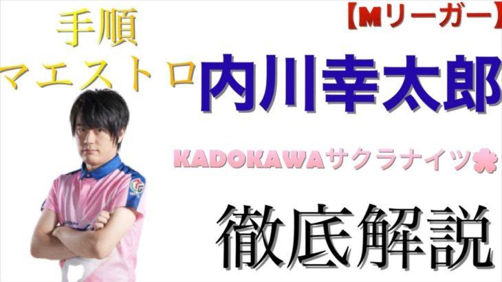 【麻雀】KADOKAWAサクラナイツ•手順マエストロ•内川幸太郎徹底解説