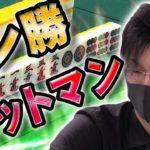 【ヒットマンの凶弾】Mリーガー松本吉弘、カチコミの鬼手!!【麻雀】