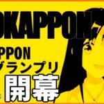 【MOKAPPONグランプリ】写真でアテレコルーレット #1