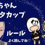 【PUBGモバイル】7/7(火)22時~ルーレットクレート付あゆちゃん七夕カップ開催~説明動画~