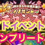 【ディスガイアRPG】ポイントガチャ+イノセントルーレット+デスコXENO攻略報告!!