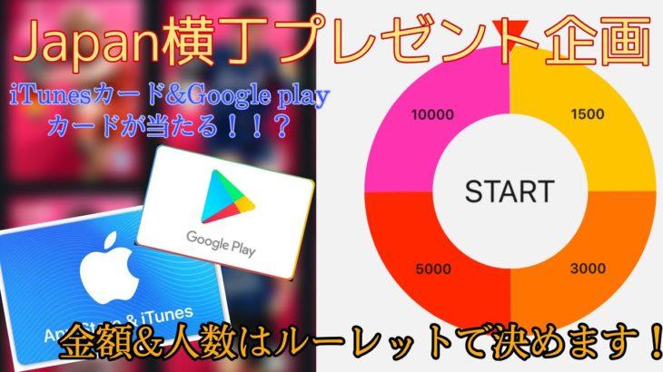 第3弾プレゼント企画!!iTunes、googleplay最大10000円!ルーレットで決定!