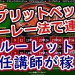 【ルーレット専任講師が稼ぐ】スプリットベット×パーレー法で連勝!