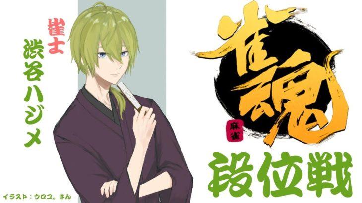 【雀魂】7月麻雀強化月間6日目【にじさんじ/渋谷ハジメ】
