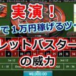 実演!2分で1万円稼げるツール『ルーレットバスター夢幻』の威力