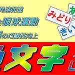 【脳トレ】【ビジョントレーニング】色文字ルーレット