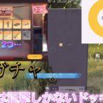 【荒野行動】 ルーレット縛り団体競技場+ドッキリ