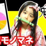 【鬼滅の刃】かのんちゃんがルーレットで当たった鬼滅の刃のキャラクターのモノマネをするよ! 寸劇 ゲーム チャレンジ 姉妹 7歳 2歳