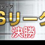 【麻雀】私設リーグ・Sリーグ決勝
