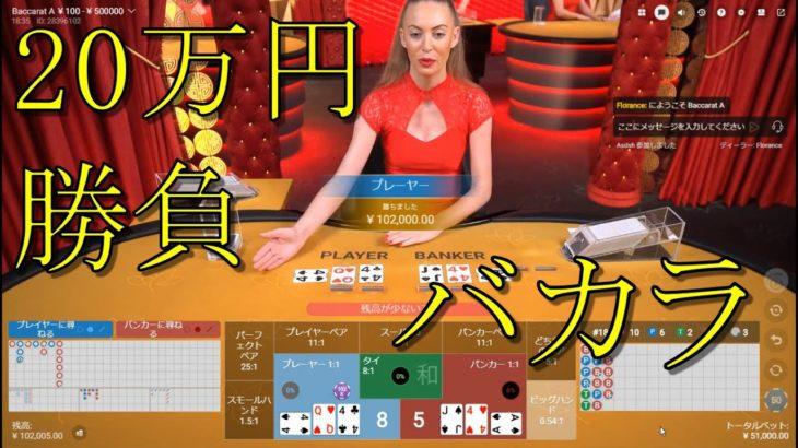 【オンラインカジノ】20万円全財産をバカラに賭けてみた。