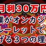 【月利30万円】僕がオンカジ・ルーレットで稼げる3つの理由