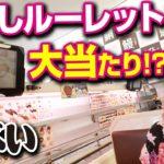 回転寿司魚べいの「おすしルーレット」で大当たりか!?