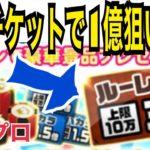 【カジプロ】赤い神チケットの本当のチカラ【ルーレット】
