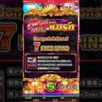 花魁ラッシュ オンラインカジノ