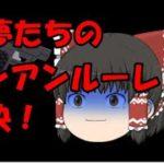 【ゆっくり茶番】霊夢達のロシアンルーレット対決!