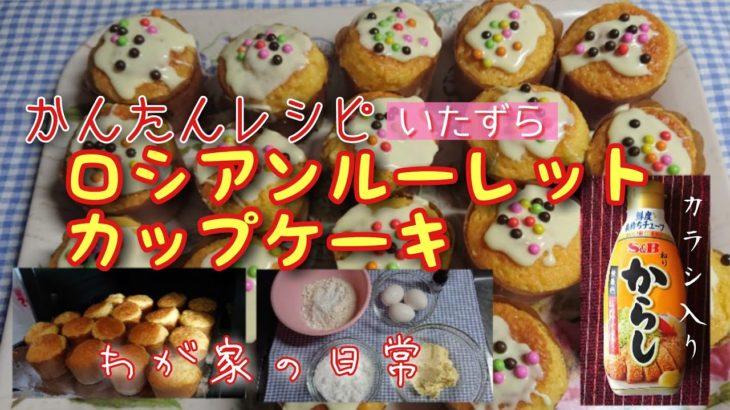 ロシアンルーレットカップケーキ(かんたんレシピ)わが家の日常⑤【なかおちゃんねる】
