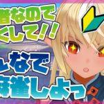 【雀魂】リスナー参加型🀄初心者エルフと麻雀!【ホロライブ/不知火フレア】