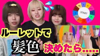 【強制髪色チェンジ!】ルーレット出た色に髪色変えてみた!