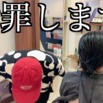 【イメチェン】ルーレットで出た髪型にしてみた結果【スタッフ暴走】