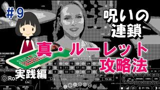 【カジノルーレット】哀しきマリオネット 真・ルーレット攻略法 実践編⑨