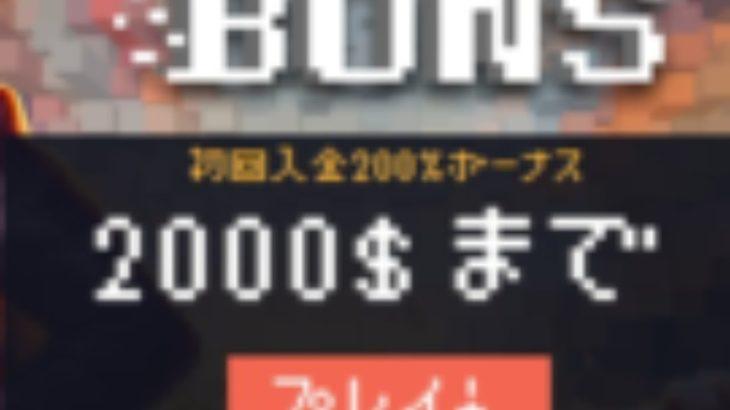 【オンラインカジノ】【ボンズカジノ】トーナメント参加!!
