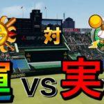 【運×実力】ルーレット高校選抜vs明訓高校選抜  神回です。これだから野球は面白い