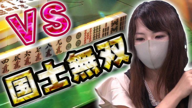 【vs役満】水谷葵と国士無双の真っ向勝負!【麻雀】