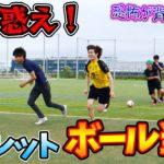 【サッカー】恐怖のルーレットボール当てキックゲームがオモロすぎたwww篇
