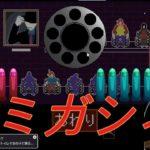 【キミガシネ】デスゲーム開幕!!第二の試練はロシアンルーレット!?#02