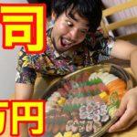 ノブ誕生日企画!寿司1万円ルーレットやってみた前編
