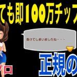 【カジプロ】破産してもすぐ100万チップ増やす方法【ルーレット】