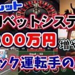 【暴露】ルーレット◇半年で1000万円勝てるチームの内側を大公開!