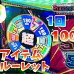 【メダルゲーム】1回1000円!?スマッシュスタジアムの高額超アイテムルーレット!おかねのチカラプロジェクト?第2弾
