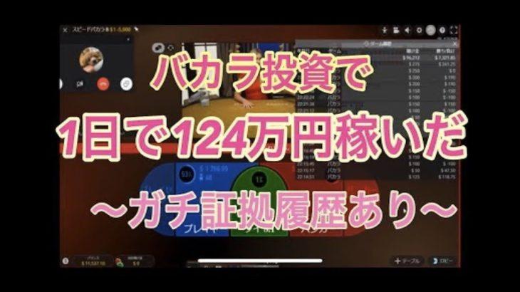 【オンラインカジノ】バカラ新手法で利益124万円達成!証拠履歴あり!前に撮ってアップしてなかったやつ