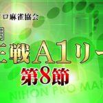 【麻雀】第19期雀王戦A1リーグ 第8節B卓