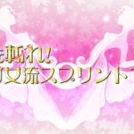 【麻雀】第2回 安牌を斬れ!RMU女流スプリントマッチ