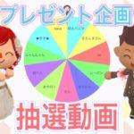 【ポケ森】チャンネル登録200人記念!プレゼント企画ルーレット結果!!