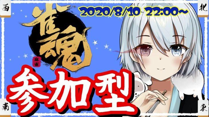 【参加型雀魂】麻雀を・・・打つ 2020/8/10 【初見歓迎】