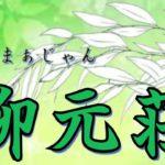 【#麻雀】柳元荘 夕刊フジ杯争奪麻雀女流リーグ2021PV