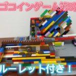 レゴコインゲーム第5弾!(ルーレット付)