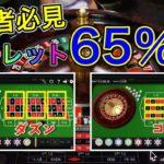 実況解説 ルーレット 攻略法 【65%法】 ベラジョンカジノ