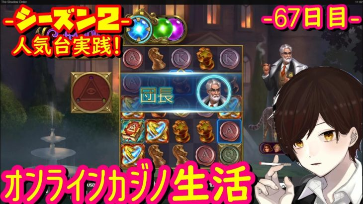 67日目 オンラインカジノ生活【シーズン2】